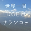 【世界一周103日目】果たして見えるのか...ヒマラヤ!!