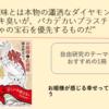嶽本野ばら『お姫様と名建築』興味深い!世界のお城を調べるなど自由研究におすすめの本