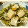 ダイエットにも節約にも。簡単厚揚げの野菜あんかけレシピ