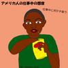 日本では考えられないアメリカの接客態度を暴露する!