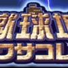 蹴球城ワサコレ 1日目