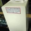 中央本線鳥沢駅の白ポスト