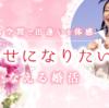 【福岡市天神】婚活パーティ攻略法・コツ・心構え01【ホワイトキー/ステイズカンパニー】