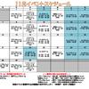 11月イベントスケジュール発表!!