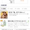 【運営報告】ブログランキング夫婦恋愛部門、第1位を獲得!ブログ継続8ヶ月のご褒美🎁