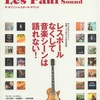 Vintage Guitar Special Issue ザ・ギブソン・レスポール・サウンド The Gibson Les Paul Sound