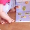 【0歳11ヶ月】絵本の読み聞かせ効果がスゴイ!3日だけ1日30冊読んでみた
