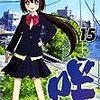 『咲-Saki-』シリーズ三冊を読む