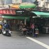 『秦小姐豆漿店』で台湾のおいしい朝ごはんを食べる