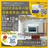ゼロエネルギー住宅の見学会を開催致します!