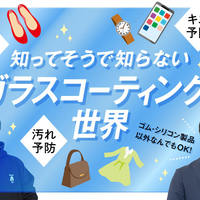いろんな効果があるガラスコーティングの世界を「GLATION 石川金沢店」で教えてもらいました【PR】