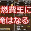 【モンパレ】エスターク『燃費王に俺はなる!』