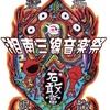 湘南三線音楽祭まであと5日。プログラム出来上がりました