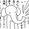 チェンマイ動物園よりおすすめ!「ゾウの村」タイエレファントホーム