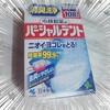 インビザライン~マウスピースの洗浄液は何を使う❓~