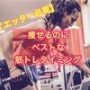 【ダイエッター必見!】痩せるのにベストな筋トレのタイミング
