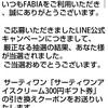 ≪当選★LINE≫サーティーワンアイス300円ギフト券