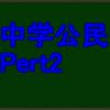 人権思想の発達と日本国憲法 苦手でも中学社会科・公民分野で高得点が取れる!