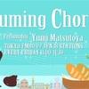 【ラジオNo.7】 松任谷由実のYuming Chord