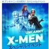 マーベルフューチャーファイト X-menスペシャルイベント開始!!