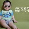 【赤ちゃんの写真管理】私が使っている写真アプリは、この4つ!写真の整理・印刷にオススメ♪