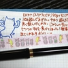 ねこ日記(11/4~11/6) #万年筆 #ねこ #ほぼ日手帳 #日記