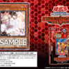 【遊戯王】灰流うららの再録によりスーレアの買取が200円の店も。『うららショック』の背景にあるTCGのクリスマス商戦を追う。