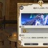 【FF14】 新生エオルゼア冒険記(214)「極まりし氷神シヴァ」