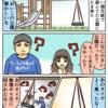 やられた恨みを呼び覚ます公園【web漫画】