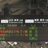 スーパーはくと号乗車・境線乗りつぶしの旅 京都→鳥取→境港