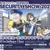 2021/03/12 東京ビッグサイト「セキュリティ・ショー」