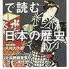 「お金の流れで読む日本の歴史」 読了 〜経済戦争から始まるリアルな戦争〜