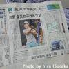 青春18きっぷ 3回目行使(くまにち夕刊)