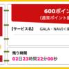 【ハピタス】GALA・NAVI 無料会員登録で600ポイント(600円)!