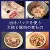 出汁パック&圧力鍋で簡単!【大根と豚肉の煮もの】(茅乃舎だし)