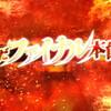 【FGO】オール信長総進撃 ぐだぐだファイナル本能寺2019 第一部「勃興!カルデア家の野望!」