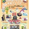 第12回なかはら子ども未来フェスタ 2017/11/25(土):武蔵小杉の中原区役所で開催