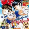 【感想まとめ】週刊少年マガジン 2015年 33号