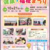 遠賀町健康福祉まつり