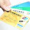 中国政府のヤバすぎる新施策:海外で1000元以上のカード決済明細は当局への申告が必須に!