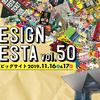 【デザフェス】秋のデザインフェスタvol.50に行ってきた感想@東京ビッグサイト