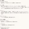 【グラブル】7月のバランス調整 ~なんと召喚石が!?~