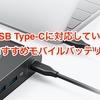 屋外でもMacbookに充電したい!USB Type-Cに対応しているおすすめモバイルバッテリー5選