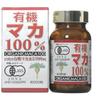 ユウキ製薬有機マカ100%(30日分 300粒)の精力増強増大系サプリメント口コミ