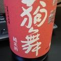 日本酒「天狗舞 旨醇」で今宵はまったりと晩酌の巻。