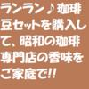 【PR】ランラン♪コーヒーセットを購入して、昭和の珈琲専門店の香味をご家庭で!!