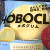 【ローソン】ホボクリム食べてみたぞ【ウチカフェ】