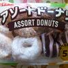 ヤマザキ アソートドーナツ 5個入り