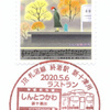 【小型印】JR札沼線終着駅新十津川 2020.5.6ラストラン(2019.12.30押印)