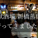 5/21(日)のオープン当日「怪獣酒場 新橋蒸留所」に遊びにいきました!